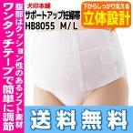 犬印 サポートアップ妊婦帯 HB8055 [M/L] 犬印本舗  送料無料  妊婦帯 サポートベルトタイプ