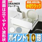 I'mD DRAINER ドレーナー 岩谷マテリアル インテリア 水切りラック ディッシュスタンド シンク 送料無料 ポイント10倍  16時まであすつく