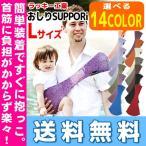 おしりSUPPORi Lサイズ おしりすっぽり バディバディ BuddyBuddy ラッキー工業  送料無料  日本製 スリング