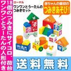 ワンワンとうーたんのつみきセットローヤル 知育玩具 トレーニングトイ 積み木 積木 いないいないばあ 送料無料