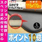 ふかピタ グレーS 115×170cm スミノエ 床暖房・ホットカーペット対応 ラグ 防音 手洗い可能 滑り止め  北海道・沖縄・離島は送料無料対象外 16時まであすつく