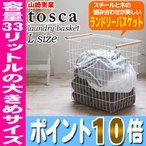 tosca ランドリーバスケット トスカ L ホワイト Lサイズ 山崎実業 YAMAZAKI  16時まであすつく  送料無料 洗濯用品 ポイント10倍