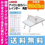 ■メーカー 山崎実業 YAMAZAKI  ■品名 アイロン台カバー 角型用 レインボー ■サイズ 約...
