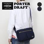 ポータードラフト ショルダーバッグ 656-06174 PORTER DRAFT  吉田カバン