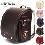 フィットちゃん ランドセル 女の子 2017 プティプードリー Petit Poodly  75718 65718 モリちゃんランちゃんランドセル 日本製