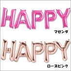 英語(英字)POPバルーン「HAPPY」マゼンタ / アルファベット バルーン 風船