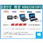 中古パソコン 90日保障 おまかせで WINDOWS10クリーンインストール DVD 無線 フルセットノート【中古】