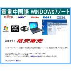 貴重 90日保障中国語版 WINDOWS7ノートパソコン お試し購入大歓迎 おまかせ下さい!高速CPU/DVD すぐに使えます。【中古】