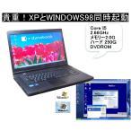 これは便利!WINDOWS XPパソコンでWINDOWS98動作  WIN98ソフトに最適 XP最終動作機種 TOSHIBA B552 Core I5 【中古】