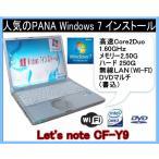 厳選中古パソコン WINDOWS 7 ノート すぐに活躍!PANA CF-Y9  メモリー2.5G デュアル高速CPU Core 2  DVD書込 無線【中古】
