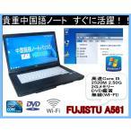 中古パソコン 90日保障 中国語版 WINDOWS 7パソコン+中国語キーボード互換 FUJITUS A561 第二世代Core I5(2520M)2.50G搭載 DVD 無線 中国語版互換OFFICE