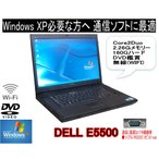 中古パソコン 90日保障 WINDOWS XP OR 7 日本語 英語 中国語 DELL E5500 メモリ2G 高速CPU Core 2  2.26 DVD鑑賞 無線 シリアル RS232C内臓