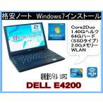 再入荷 SSDハードディスク 中古ノートパソコン 互換OFFICE付属 DELL E4200 WINDOWS7PRO 軽量モバイル すぐに使えます! 無線(WI-FI)