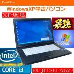 中古パソコン XPソフト動作に最適 90日保障 最強レベル WINDOWS XPノート シリアル(RS232C)内臓 高性能Core I5 2.40G 富士通 E780 DVD 3Gメモリ