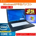 XPソフト動作に最適 最強レベル WINDOWS XPノート シリアル(RS232C)内臓 高性能Core I5 2.40G 富士通 E780 DVD 2Gメモリ【中古】