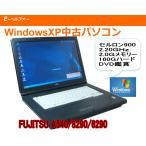 中古パソコン XPソフト動作に最適 90日保障 WINDOWS XPノート 富士通 A8290/A6290/540 DVD鑑賞 無線