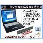 これは便利!WINDOWS XPパソコンでWINDOWS98動作 RS232C&パラレルD-SUB25端子 WIN98ソフトに最適 Coer2 1.66G FUJITSU C8230/8240/8250 【中古】