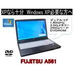 中古ノートパソコン マイクロソフトOFFICE2003付属 今更ですが WINDOWS XP 富士通 C8240/8250 Core2Duo  DVD鑑賞 シリアル(RS-232C)/パラレル