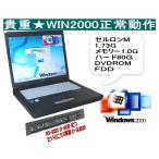 貴重!Windows 2000パソコン