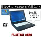 中古パソコン   いまさらながら WINDOWS XP 高速 Core I5 2.66 2Gメモリ FUJITSU A550 すぐに使える DVD