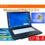 中古パソコン XPソフト動作に最適 90日保障 最強レベル WINDOWS XPノート 高性能Core I5 2.50G 富士通 A561 DVD 無線 2Gメモリ【中古】