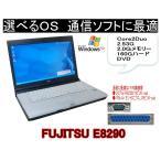 中古 ノート パソコン 選べるOS WIN XP OR WIN7 通信ソフトに最適 シリアル RS232C パラレル デュアルコア FUJITSU E8290  2Gメモリー DVD