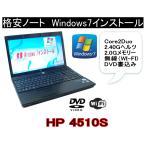 中古ノートパソコン 互換OFFICE付属 格安パソコン 貴重なテンキー付 ノート WINDOWS7 すぐに使えます HP 4510S メモリー2.0G DVDマルチ(書込) 無線 【中古】