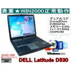 【今更ですが!WINDWS2000パソコン】DELL D530  WIN2000専用ソフトを動作に 2000なら十分 デュアルコアCore2Duo 2.0G シリアル(RS 232C)内臓