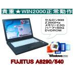今更ですが!WINDWS2000パソコン DELL D520  WIN2000専用ソフトを動作に 2000なら十分 Core系セルロン 1.73G シリアル(RS 232C)内臓
