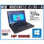 厳選中古パソコン WINDOWS10 ノート  すぐに活躍!HP 6730  メモリー4G デュアルコア   無線 DVD書込 互換OFFICE フルセット