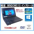 厳選中古パソコン WINDOWS10 ノート  すぐに活躍!TOSHIBA L47 高速Core I5    無線 DVD 互換OFFICE フルセット