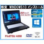 厳選中古パソコン WINDOWS10クリーンインストール すぐに活躍!FUJITSU A550 高速Core I3    無線 DVDマルチ(DVD書込) 互換OFFICE フルセット