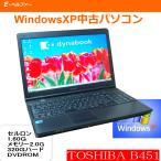 中古パソコン XPソフト動作に最適 90日保障 WINDOWS XPノート TOSHIBA 東芝 最終動作機種 10KEY デュアルコア  搭載 TOSHIBA B452  DVD