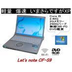 中古パソコン XPソフト動作に最適  超軽量 PANA CF-S9 Core I3 250Gハード  12インチワイド  DVD 無線 WI-FI