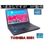 中古パソコン いまさらながら WINDOWS XP(XP最強レベル)TOSHIBA B552(最終動作機種) Core I5(第三世代) 2.50G  すぐに使える DVD  2Gメモリー
