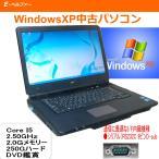 中古 ノート パソコン 90日保障 選べるOS WIN XP OR WIN7 通信ソフトに最適 シリアル RS232C 高性能 Core I5 2.50G(第三世代)NEC VK25 2Gメモリー DVD