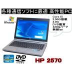 中古パソコン XP専用ソフトに最適 モバイル 90日保障 WINDOWS XPでは最強レベル 高速 I5 2Gメモリー HP(日立)12インチ液晶 DVD