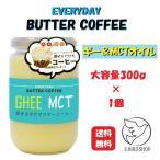 エブリディ・バターコーヒー ギー & MCTオイル 大容量300g 混ぜるだけでバターコーヒー ギー & MCTオイル