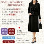 送料無料 試着無料 日本製 可愛い[パルミラ]ブラックフォーマル レディース 喪服 礼服 アンサンブルワンピース 丈が10cm長い[66207]トールサイズ