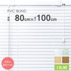 ブラインド プラスチック 幅80cm 高さ100cm 既製サイズ カーテンレール 取り付け可能 賃貸 PVCブラインド