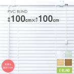 ブラインド プラスチック 幅100cm 高さ100cm 既製サイズ カーテンレール 取り付け可能 賃貸 PVCブラインド