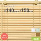 ブラインド プラスチック 幅140cm 高さ150cm 既製サイズ カーテンレール 取り付け可能 賃貸 PVCブラインド
