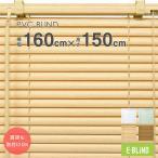 ブラインド プラスチック 幅160cm 高さ150cm 既製サイズ カーテンレール 取り付け可能 賃貸 PVCブラインド