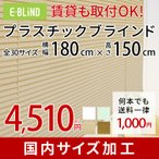 ブラインド プラスチック 幅180cm 高さ150cm 既製サイズ カーテンレール 取り付け可能 賃貸 PVCブラインド
