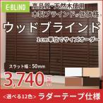 ウッドブラインド【ラダーテープ仕様】50mmスラット 幅35~200cm 高さ31~230cm 木製 オーダーブラインド