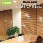 ブラインド 木製 既製サイズ 幅90cm 高さ100cm 羽根幅 35mm かんたん取り付け