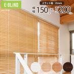 ブラインド 木製 既製サイズ 幅150cm 高さ200cm 羽根幅 35mm かんたん取り付け