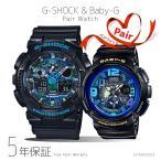 ペアウォッチ G-SHOCK/BABY-G Gショック ベビーG ペア 腕時計 青 ブルー 黒 ブラック GA-100CB-1AJF/BGA-190GL-1BJF CASIO カシオ KPAIR0003
