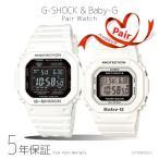 ペアウォッチ G-SHOCK/BABY-G Gショック ベビーG ペア 腕時計 ソーラー電波 白 ホ...