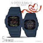 ペアウォッチ G-SHOCK/BABY-G Gショック ベビーG ペア 腕時計 ソーラー電波 ネイビ...